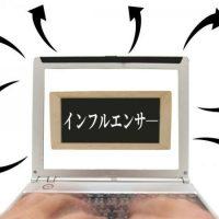 マイクロインフルエンサー600