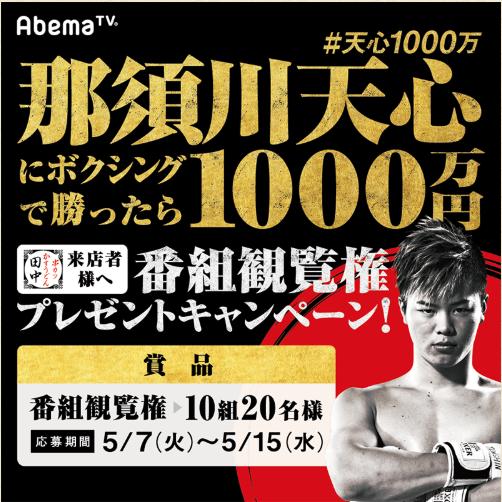 那須川天心に勝ったら1000万円